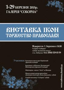 ІКОНИ ВИСТАВК-2015