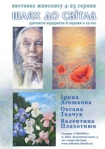 A3-Vistavka-print